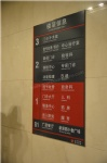 Directory sign, office sign, door signs, room directory sign, wayfinding signs, building directory sign,